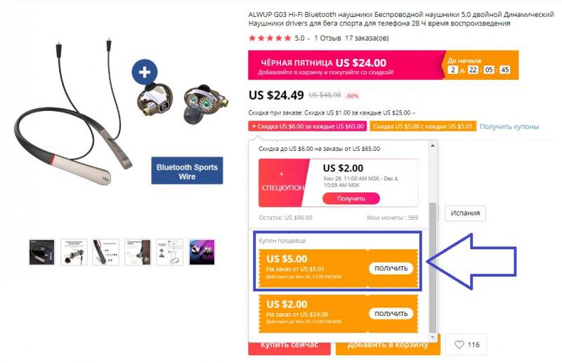 Проводные/Bluetooth наушники Alwup G03 за 14.89$/19.49$