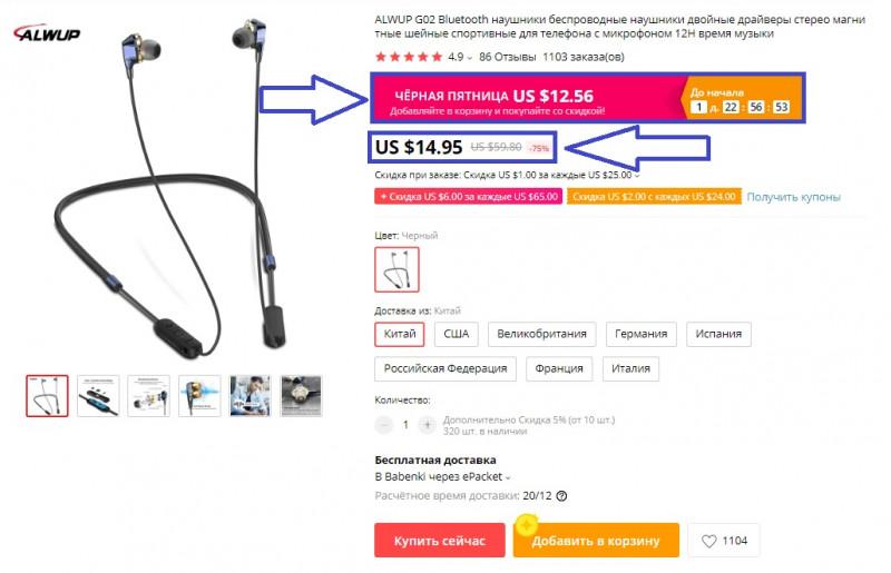 Bluetooth-наушники Alwup G02 за 11.95$ (или 9.56$ на Черную Пятницу)