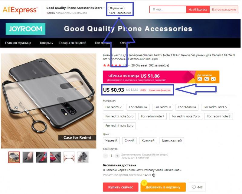 Чехлы для смартфонов Redmi за 93 цента