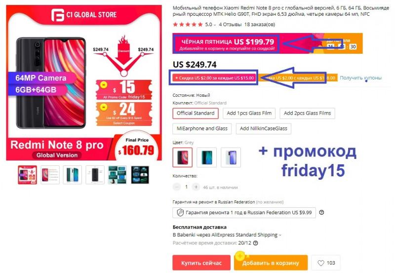 Xiaomi Redmi Note 8 Pro 6/64Гб (Глобалка) за 160.79$