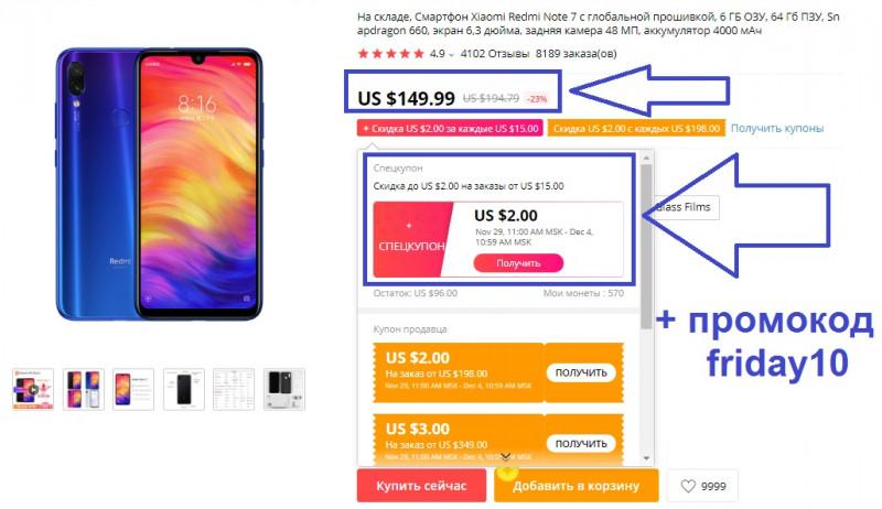[29.11] Смартфон Xiaomi Redmi Note 7 6/64Gb Global ROM - 121.99$