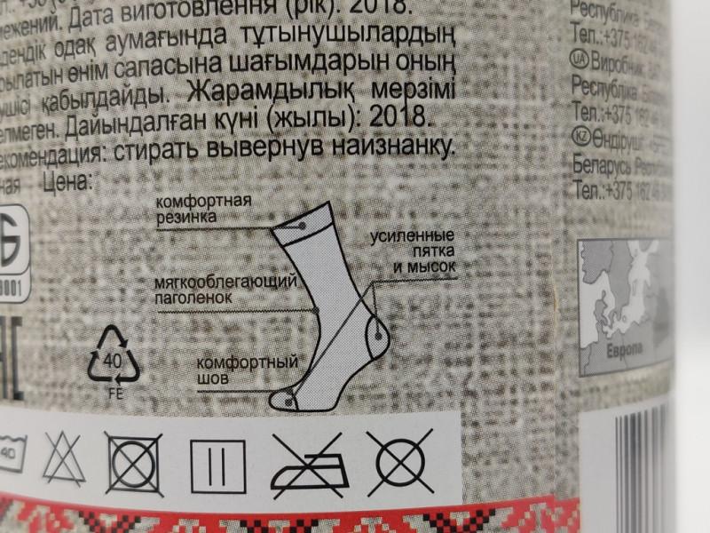 "Консервированные ""Беларускiя шкарпэткi"" - Ода...носкам"