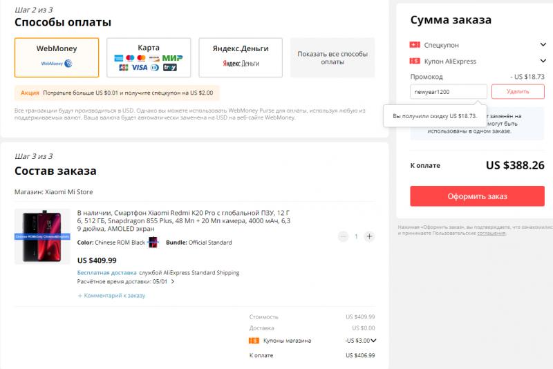 Смартфон Redmi K20 Pro 12/512 Gb за 388.26$