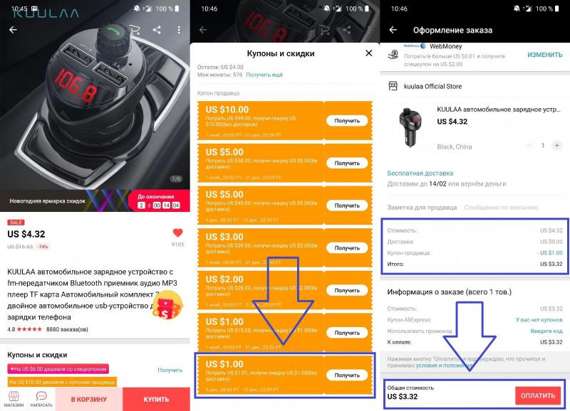 Автомобильный FM-трансмиттер/зарядное за 3.32$