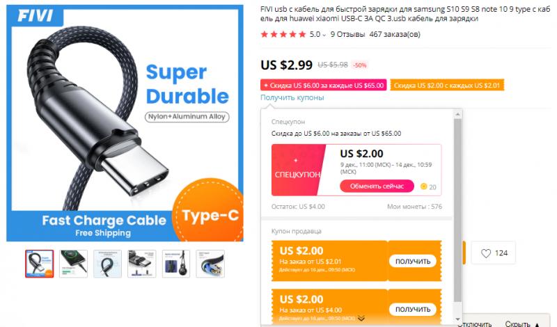 Подборка micro-USB/type-c кабелей от 59 центов