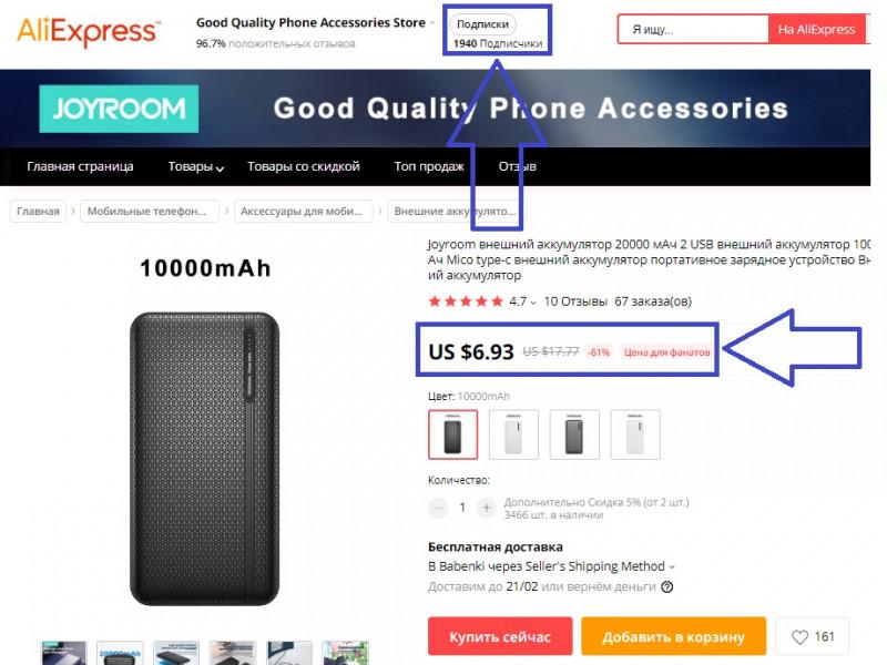 Повербанк Joyroom 10.000 mah за 6.93$