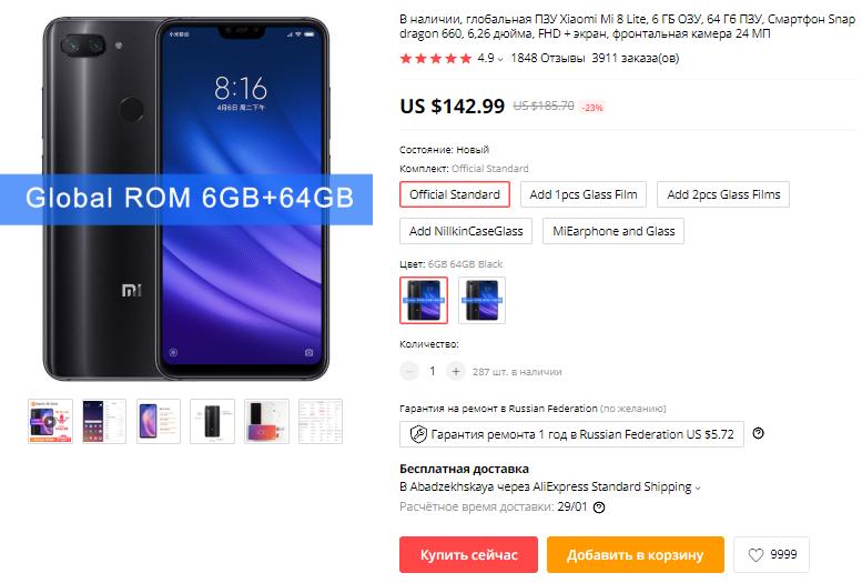 Xiaomi Mi8 Lite 6/64Гб Global ROM за 142.99$