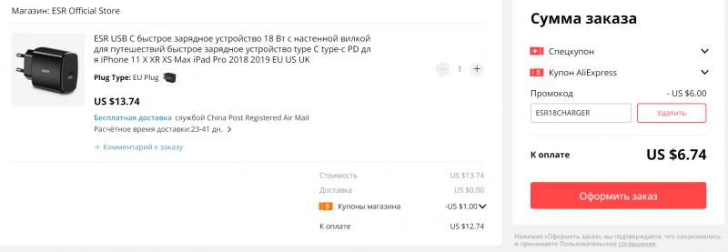 Зарядное устройство ESR QC 3.0/PD 18Вт за 6.74$