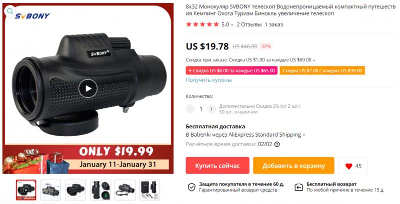 Монокуляр Svbony 8*32 за 19.78$