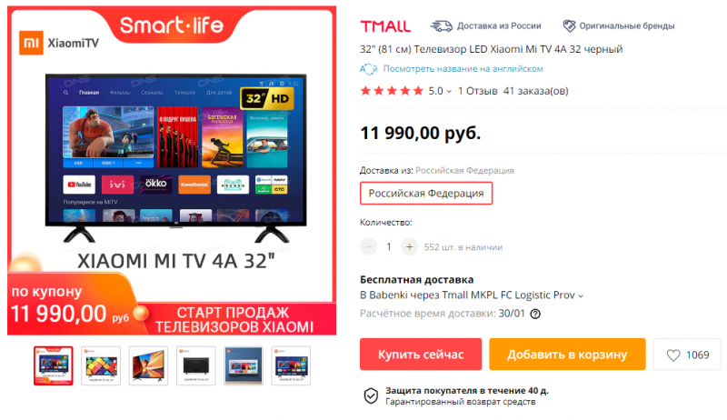 Акция на телевизоры Xiaomi Mi TV