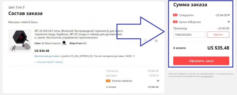 Беспроводной термометр Inkbird IBT-6X за 35.48$