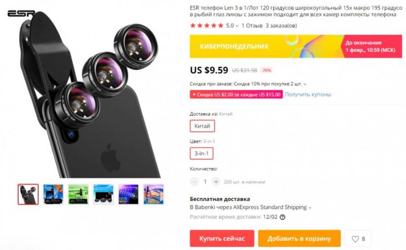 Объективы для камер смартфонов за 9.59$