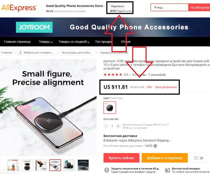 Беспроводное зарядное Joyroom Mini 10Вт за 11.81$