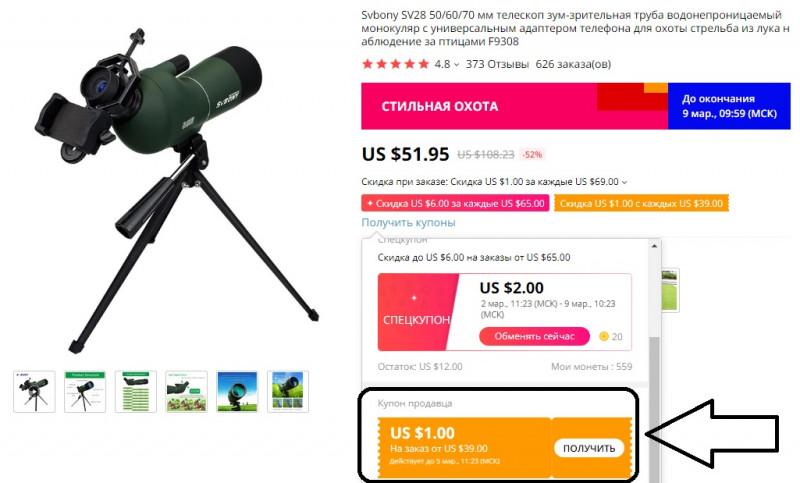 Телескоп Svbony SV28 15-45x50 за 50.95$