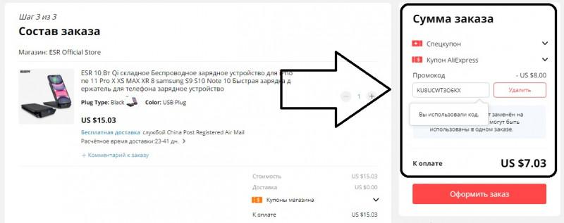 Складное беспроводное зарядное ESR 10Вт за 7.03$