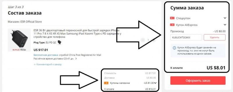 Зарядное устройство ESR 36Вт за 8.01$