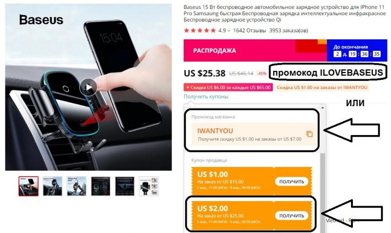 Беспроводное автомобильное зарядное Baseus 15Вт за 22.38$