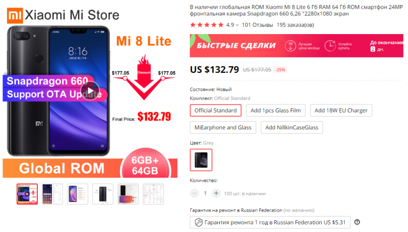 Xiaomi Mi8 Lite/Redmi Note 7 6/64Гб Global ROM