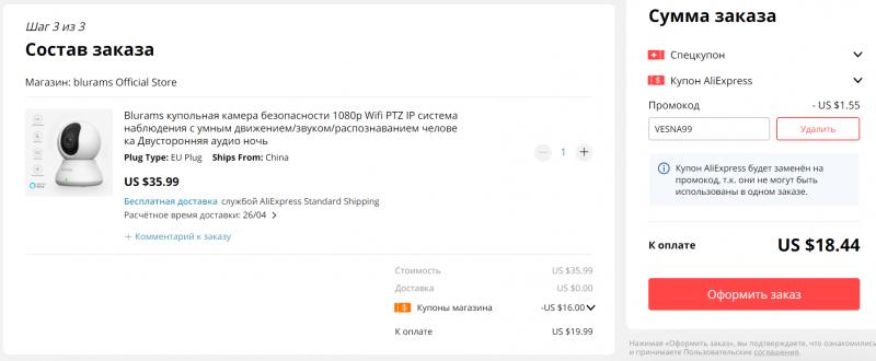 Поворотная IP-камера Blurams 1080P за 18.44$