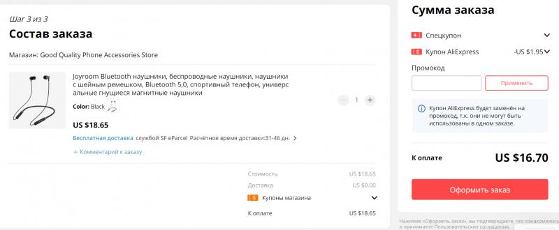 Беспроводные наушники Joyroom за 18.65$
