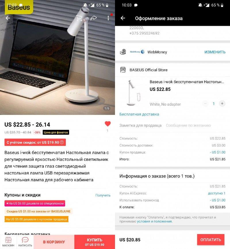 Настольная лампа Baseus i-wok за 20.85$