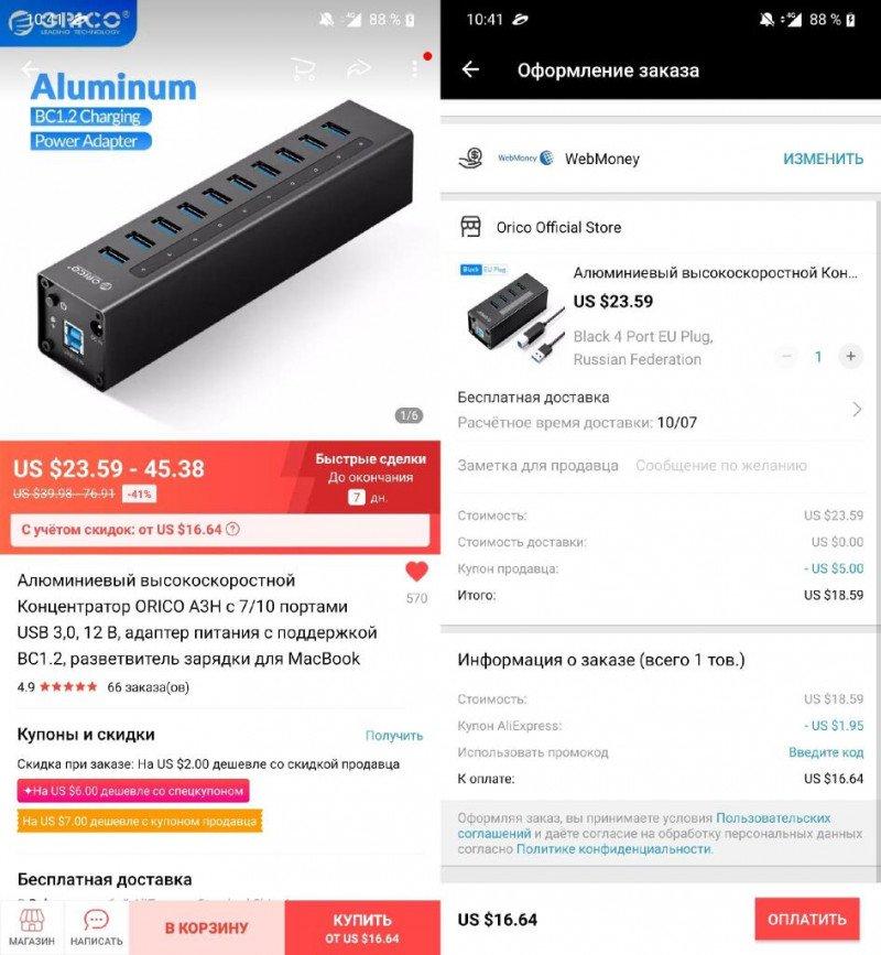 Хаб USB 3.0 Orico за 16.64$
