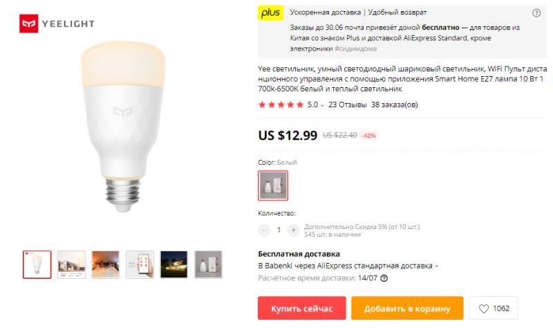 Умная лампочка Xiaomi Yeelight 10Вт за 12.99$
