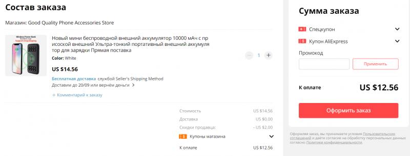 Повербанк 10.000mah с беспроводной зарядной за 12.56$