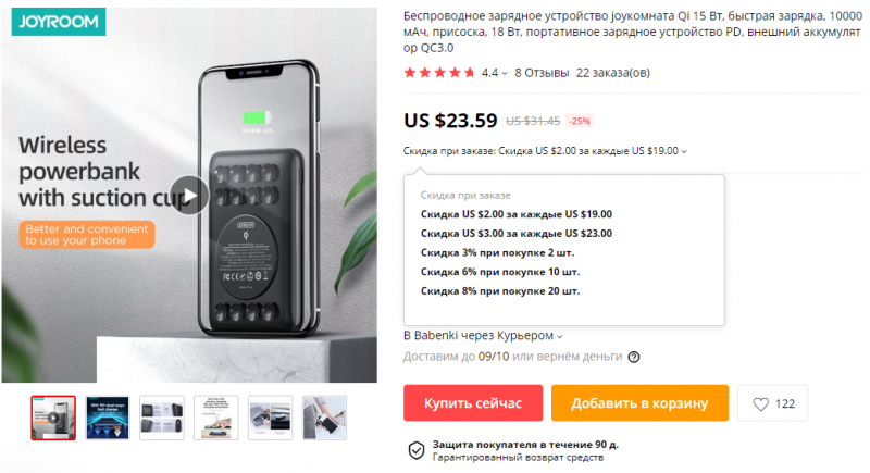 Повербанк Joyroom 10.000mah QC 3.0 с беспроводной зарядкой за 20.59$