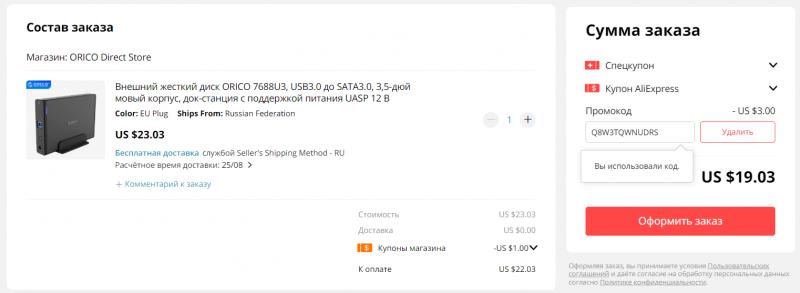 "Док-станция Orico USB 3.0 для SSD/HDD 3.5"" за 19.03$"