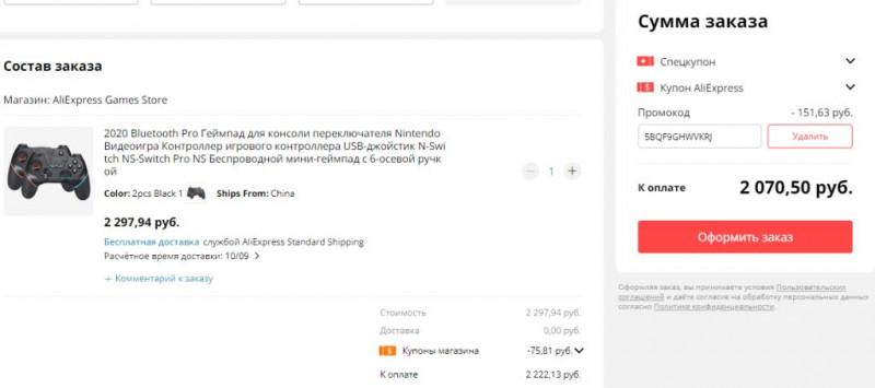 2 геймпада для Nintwndo Switch за 27.31$