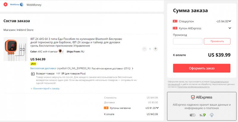 Беспроводной кулинарный термометр Inkbird IBT-4XC за 39.99$