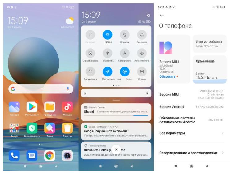 Смартфон Xiaomi Redmi Note 10 Pro: 108 Мп, 120 Гц, стерео