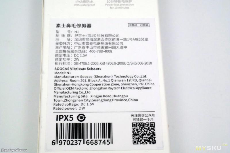 Триммер для носа и не только Xiaomi Soocas N1