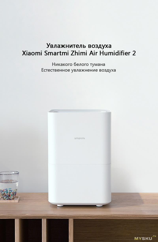 Мойка воздуха SMARTMI CJXJSQ02ZM  русская версия за 110$