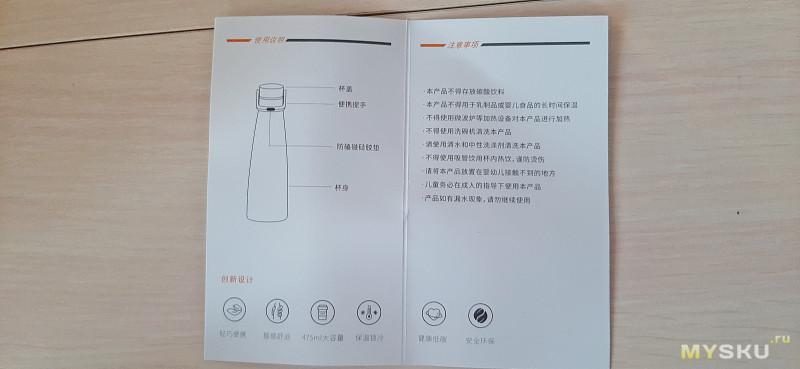 Термос J.Zao на 475мл. Проверка в комнате, в холодильнике, в морозильнике