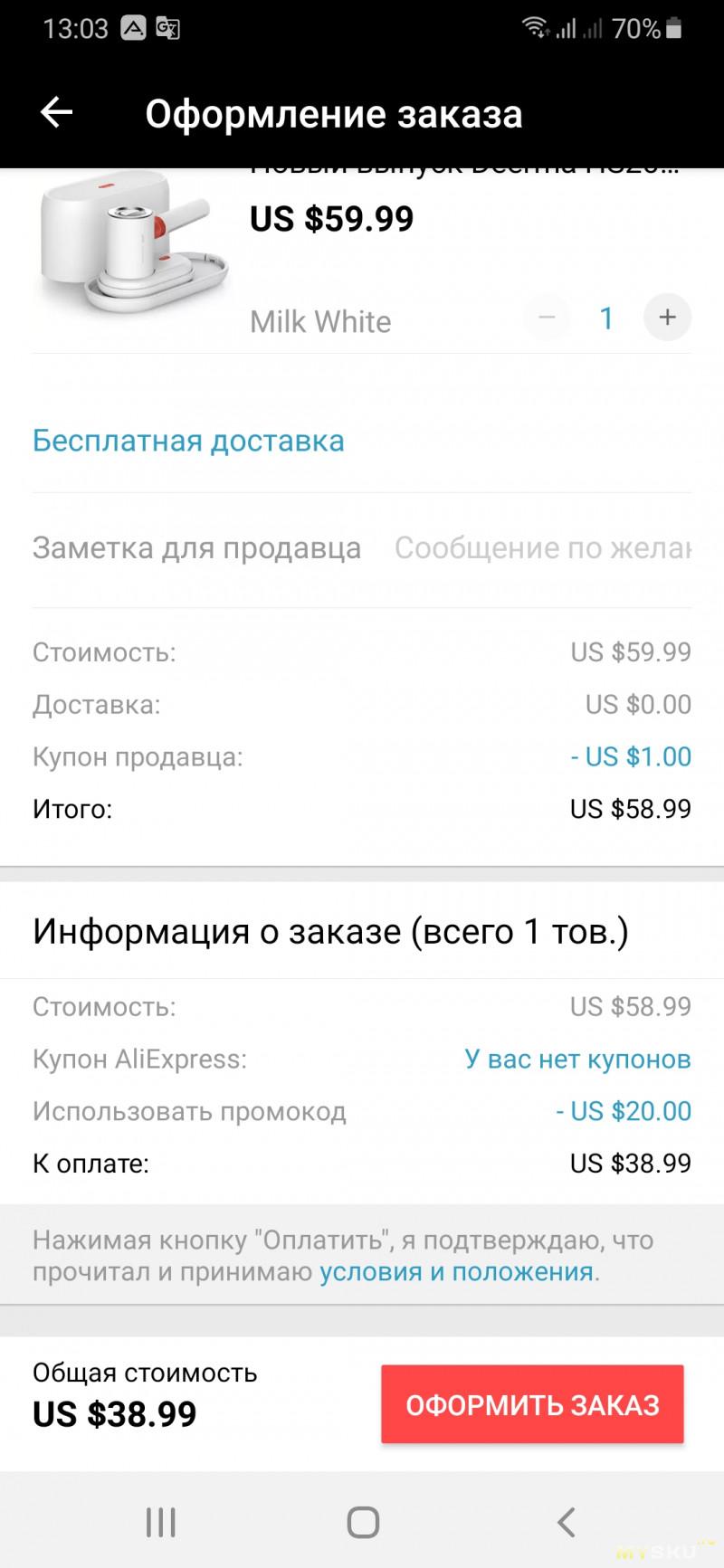 Новинка отпариватель/утюг Deerma HS200 за 38.99$