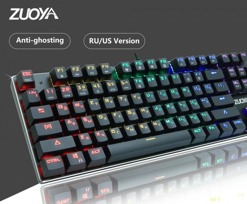 Механические клавиатуры с русскими буквами Zuoya с подсветкой и без, и с выбором цвета свичей от 21.49$