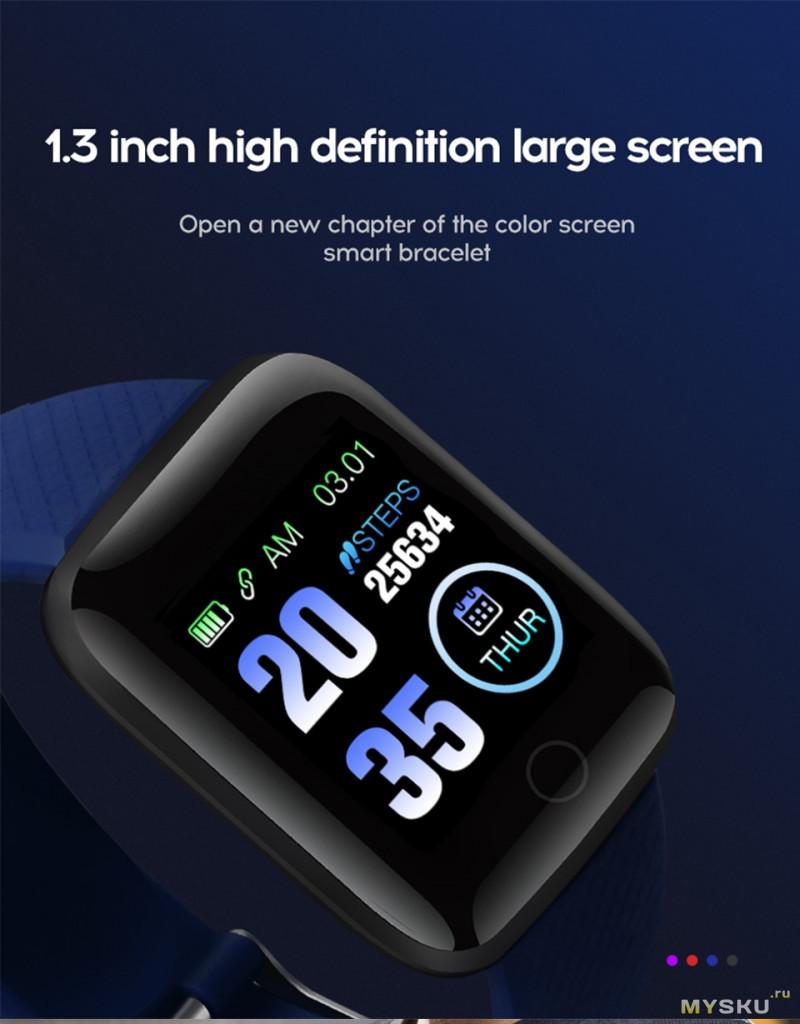 Фитнес часы Joyroom 116plus/D13 за 7,64$