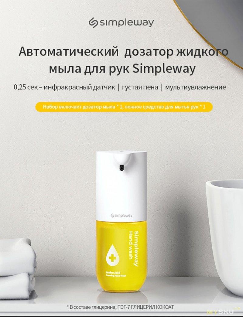 Автоматический диспенсер для жидкого мыла Simpleway C1 за 15,99$