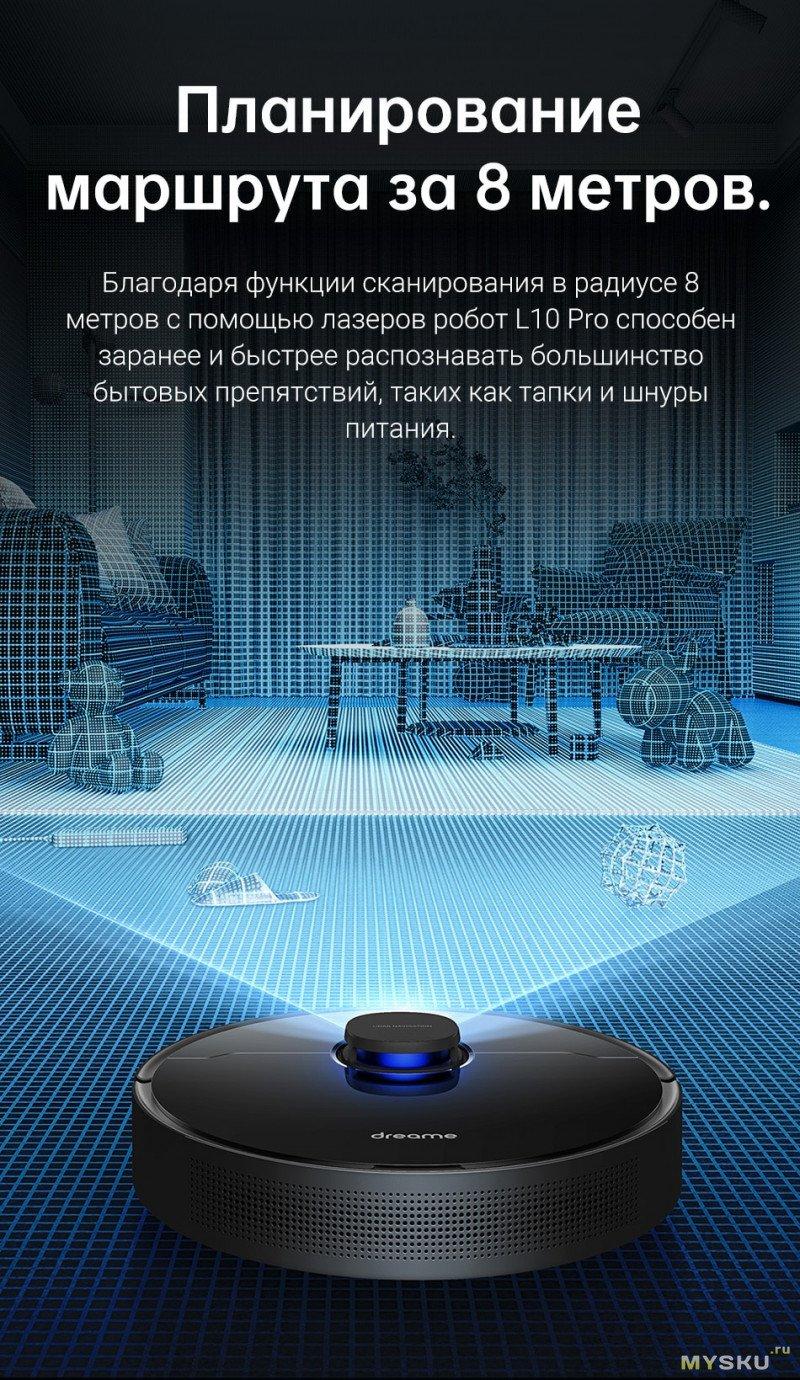 Топовый робот-пылесос Dreame Bot L10Pro за 349,99$