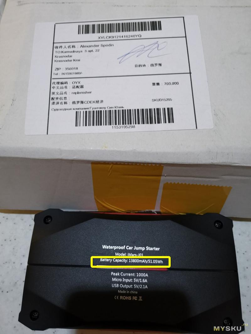 Портативное автомобильное пусковое устройство iMars J01
