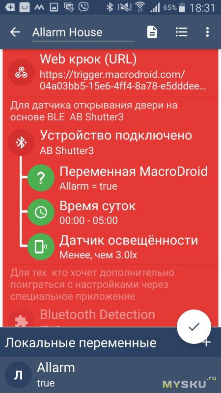 Система охраны дома из старого телефона или как превратить домохозяйку в «программиста»
