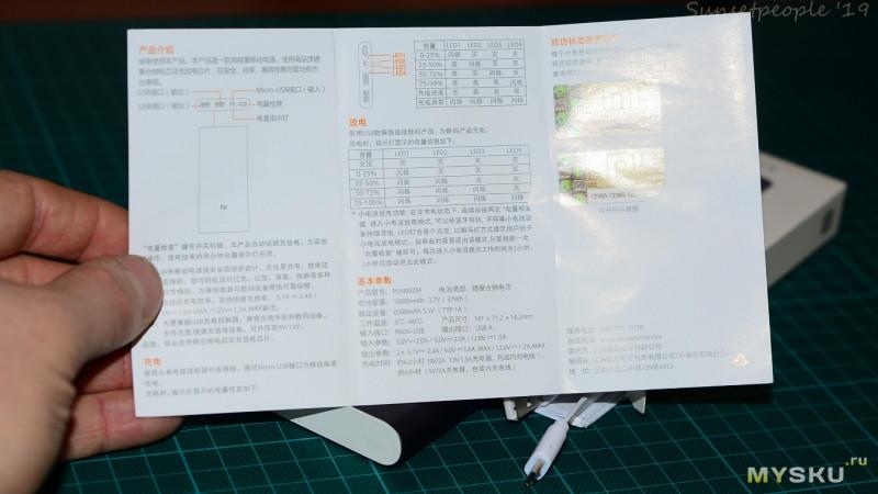 Подделка Xiaomi Mi Power Bank 2 10000mAh (Два USB выхода)