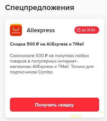 купон 500 от 4000 рублей на все товары Aliexpress и Tmall