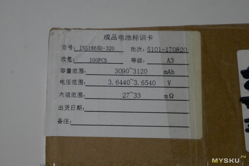 DLG 3200 Китайские 18650 на реальные 3100mah