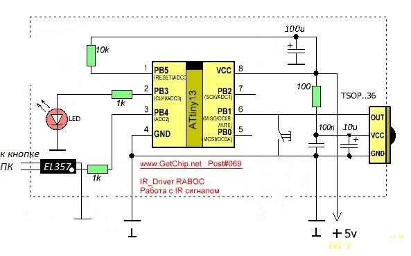 Устройство для дистанционного включения ПК (ИК)
