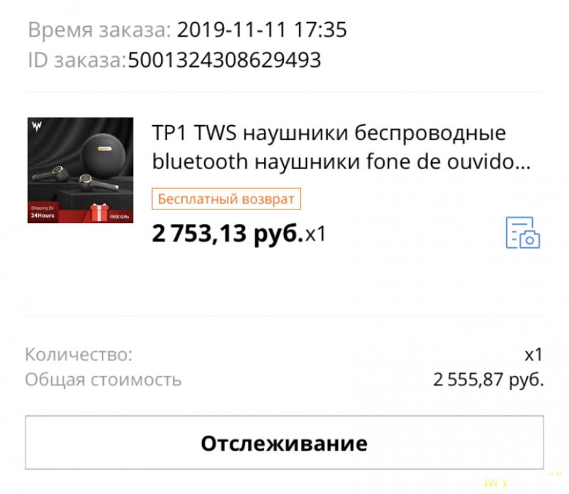 Обзор TWS наушников WHIZZER TP1