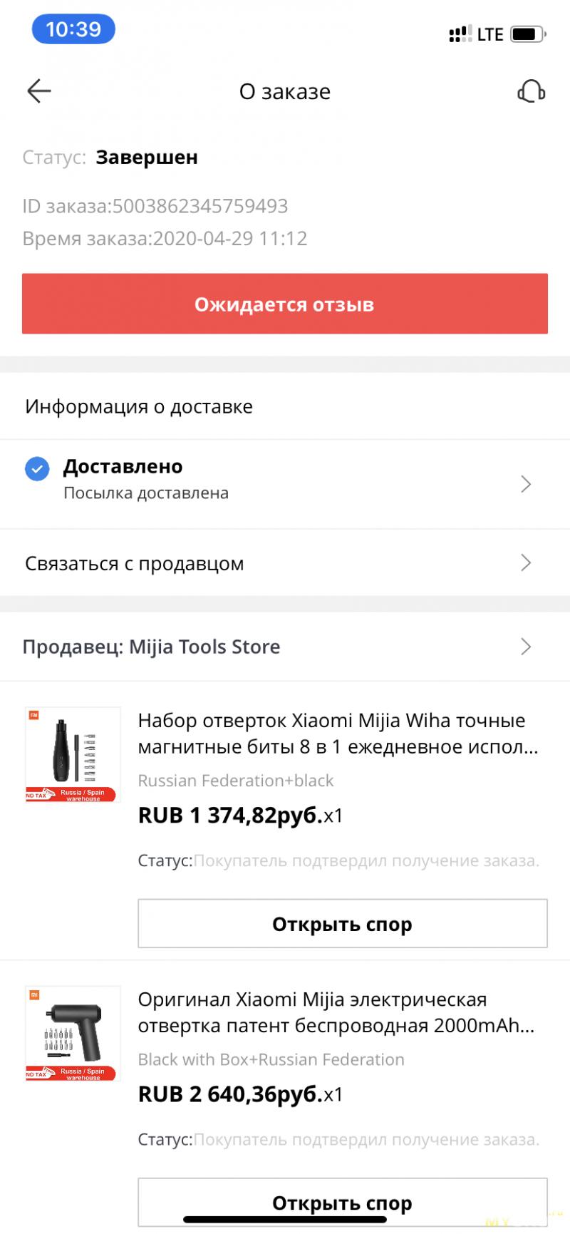 Набор отверток Xiaomi Mijia Wiha 8