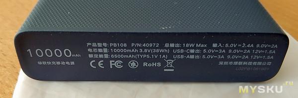 <span>Ugreen PB108 10000 mAh - бедный родственник PB124</span>
